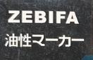 ZEBIFA